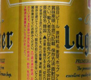 イオンラガービール