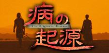 NHK病の起源