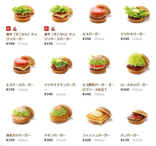 モスバーガー値段